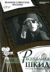 Великие советские фильмы. Том 5. Республика ШКИД. Книга и фильм