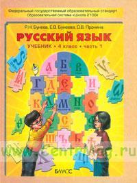 Русский язык 4 класс (в 2-х частях)