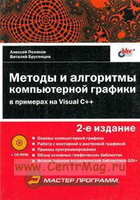 Методы и алгоритмы компьютерной графики в примерах на Visual C++, 2-е изд.
