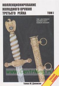 Коллекционирование холодного оружия Третьего рейха. В 4-х томах. Том I (4-е издание)