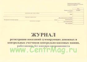 Журнал регистрации показаний суммирующих денежных и контрольных счетчиков ККМ, работающих без кассира-операциониста КМ-5