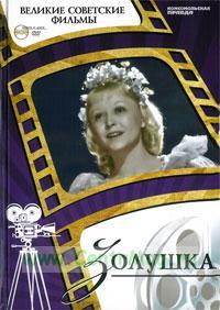 Великие советские фильмы. Том 4. Золушка. Книга и фильм