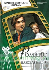 Великие советские фильмы. Том 17. Романс о влюбленных. Книга и фильм