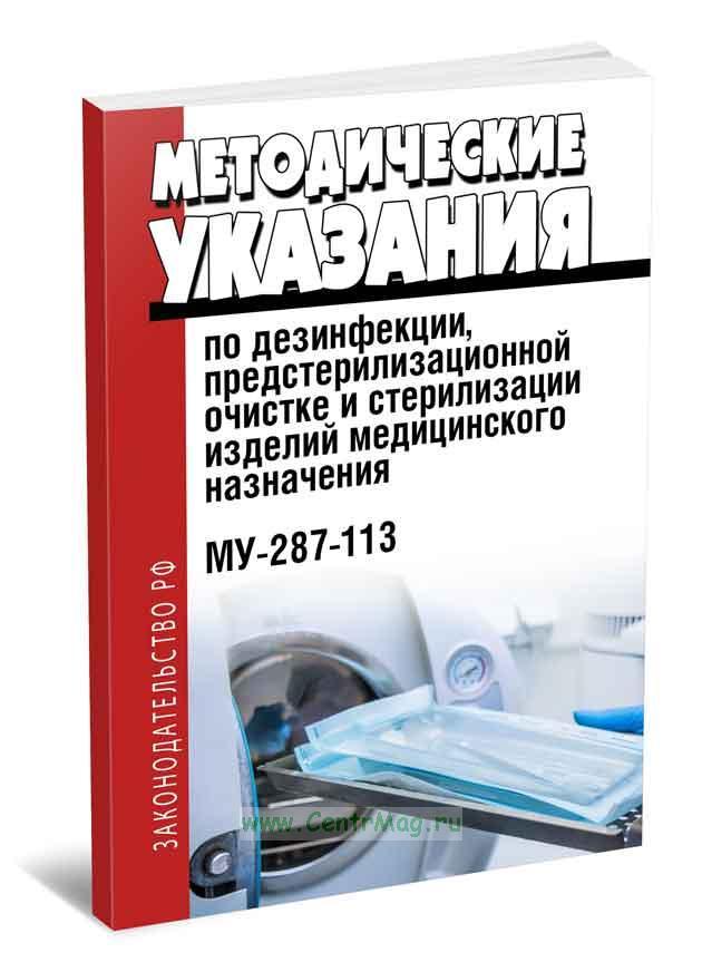МУ 287-113 Методические указания по дезинфекции, предстерилизационной очистке и стерилизации изделий медицинского назначения 2019 год. Последняя редакция
