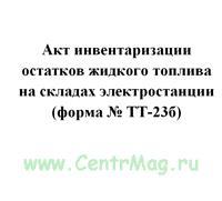 Акт инвентаризации остатков жидкого топлива на складах электростанции (форма № ТТ-23б)