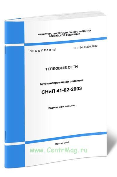 СП 124.13330.2012 Тепловые сети 2019 год. Последняя редакция