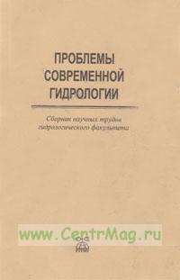 Проблемы современной гидрологии. Сборник научных трудов гидрологического факультета