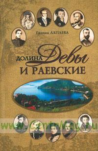 Долина Девы и Раевские. Литературно-исторический очерк (3-е издание, исправленное и дополненное)