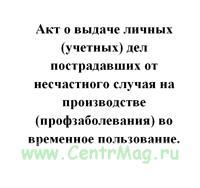 Акт о выдаче личных (учетных) дел пострадавших от несчастного случая на производстве (профзаболевания) во временное пользование