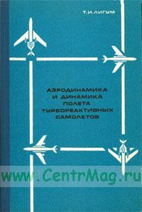 Аэродинамика и динамика полета турбореактивных самолетов