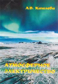 Атмосферное электричество. Учебное пособие