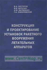 Сертификация авиационной техники учебник красоткин а.а скачать югу метрология стандартизация и сертификация