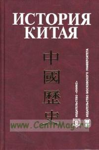 История Китая: Учебник