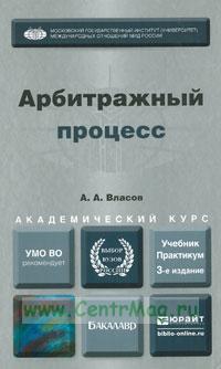 Арбитражный процесс: учебник и практикум (3-е издание, переработанное и дополненное)