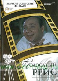 Великие советские фильмы. Том 19. Полосатый рейс. Книга и фильм