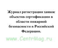 Журнал регистрации заявок объектов сертификации в области пожарной безопасности в Российской Федерации