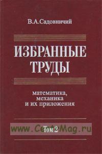 Избранные труды: Математика, механика и их приложения. В 3-х томах: Том 2