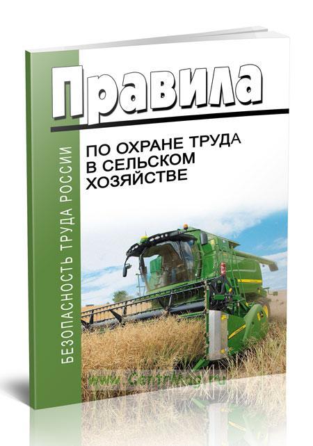 Правила по охране труда в сельском хозяйстве 2019 год. Последняя редакция