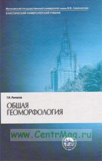 Общая геоморфология : учебник.- 3-е издание