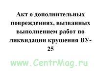 Акт о дополнительных повреждениях, вызванных выполнением работ по ликвидации крушения ВУ-25