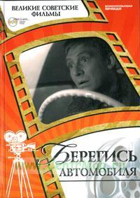 Великие советские фильмы. Том 21. Берегись автомобиля. Книга и фильм