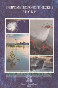 Гидрометеорологические риски. Монография