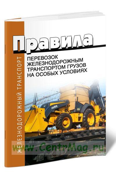 Правила перевозок железнодорожным транспортом грузов на особых условиях 2018 год. Последняя редакция