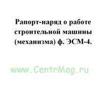 Рапорт-наряд о работе строительной машины (механизма) ф. ЭСМ-4