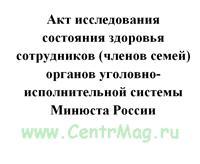 Акт исследования состояния здоровья сотрудников (членов семей) органов уголовно-исполнительной системы Минюста России