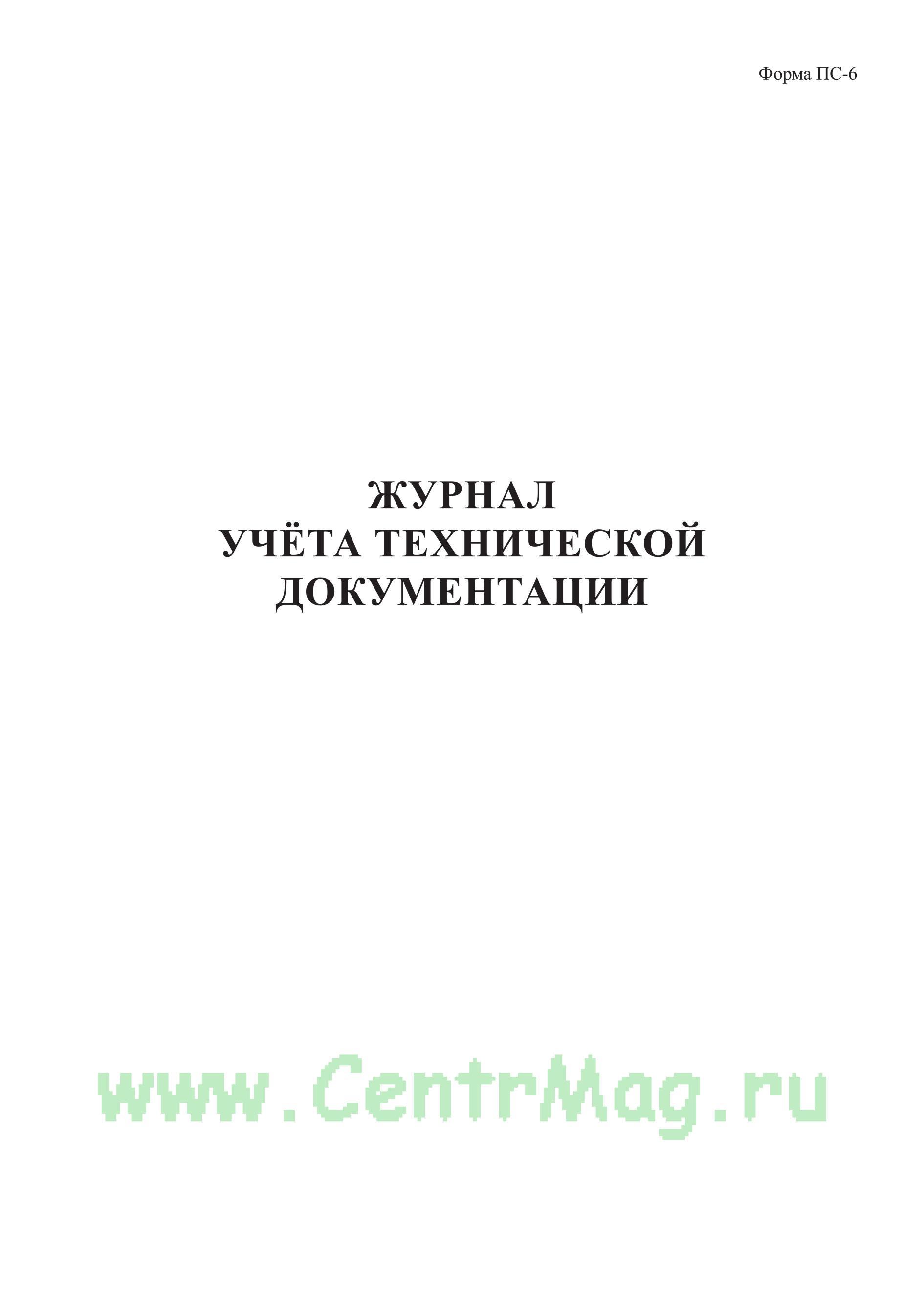 Журнал учета технической документации. форма ПС-6