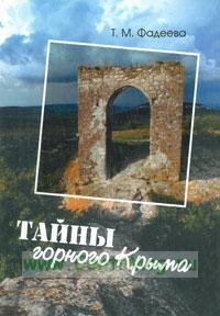 Тайны горного Крыма