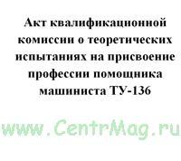 Акт квалификационной комиссии о теоретических испытаниях на присвоение профессии помощника машиниста ТУ-136