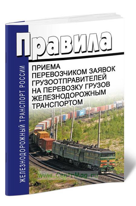 Правила приема заявок на перевозку грузов железнодорожным транспортом 2018 год. Последняя редакция