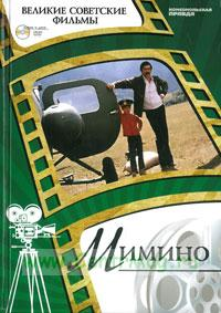 Великие советские фильмы. Том 31. Мимино. Книга и фильм