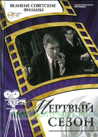 Великие советские фильмы. Том 32. Мертвый сезон. Книга и фильм