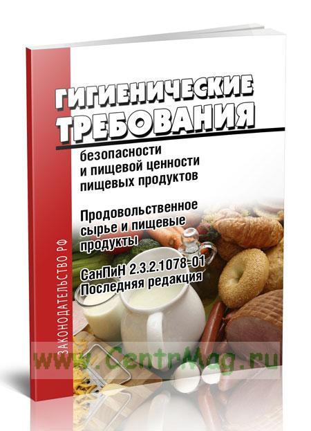 СанПиН 2.3.2.1078-01 Продовольственное сырье и пищевые продукты. Гигиенические требования безопасности и пищевой ценности пищевых продуктов 2019 год. Последняя редакция