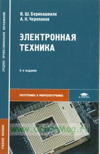 Электронная техника (5-е изд.)