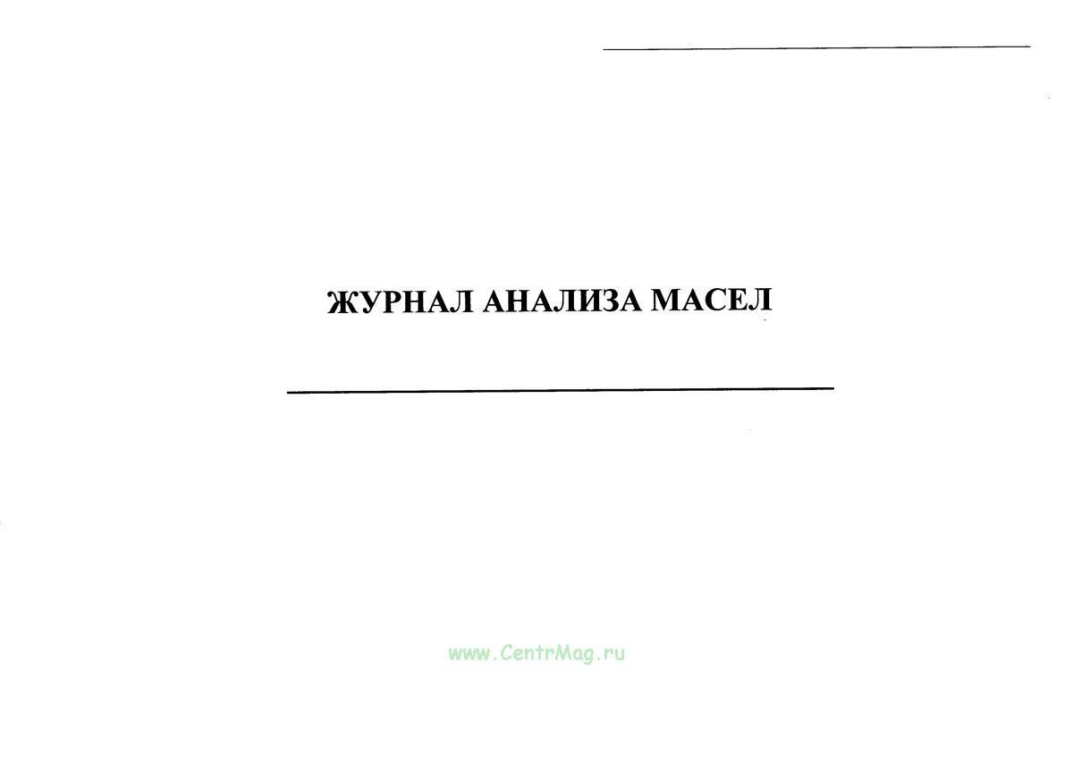 Журнал анализа масел
