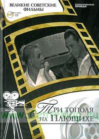 Великие советские фильмы. Том 34. Три тополя на Плющихе. Книга и фильм