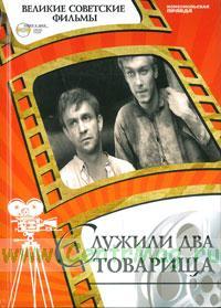 Великие советские фильмы. Том 35. Служили два товарища. Книга и фильм