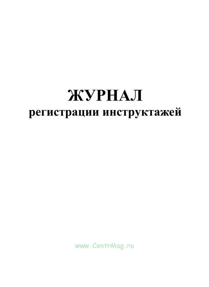 Журнал регистрации инструктажей