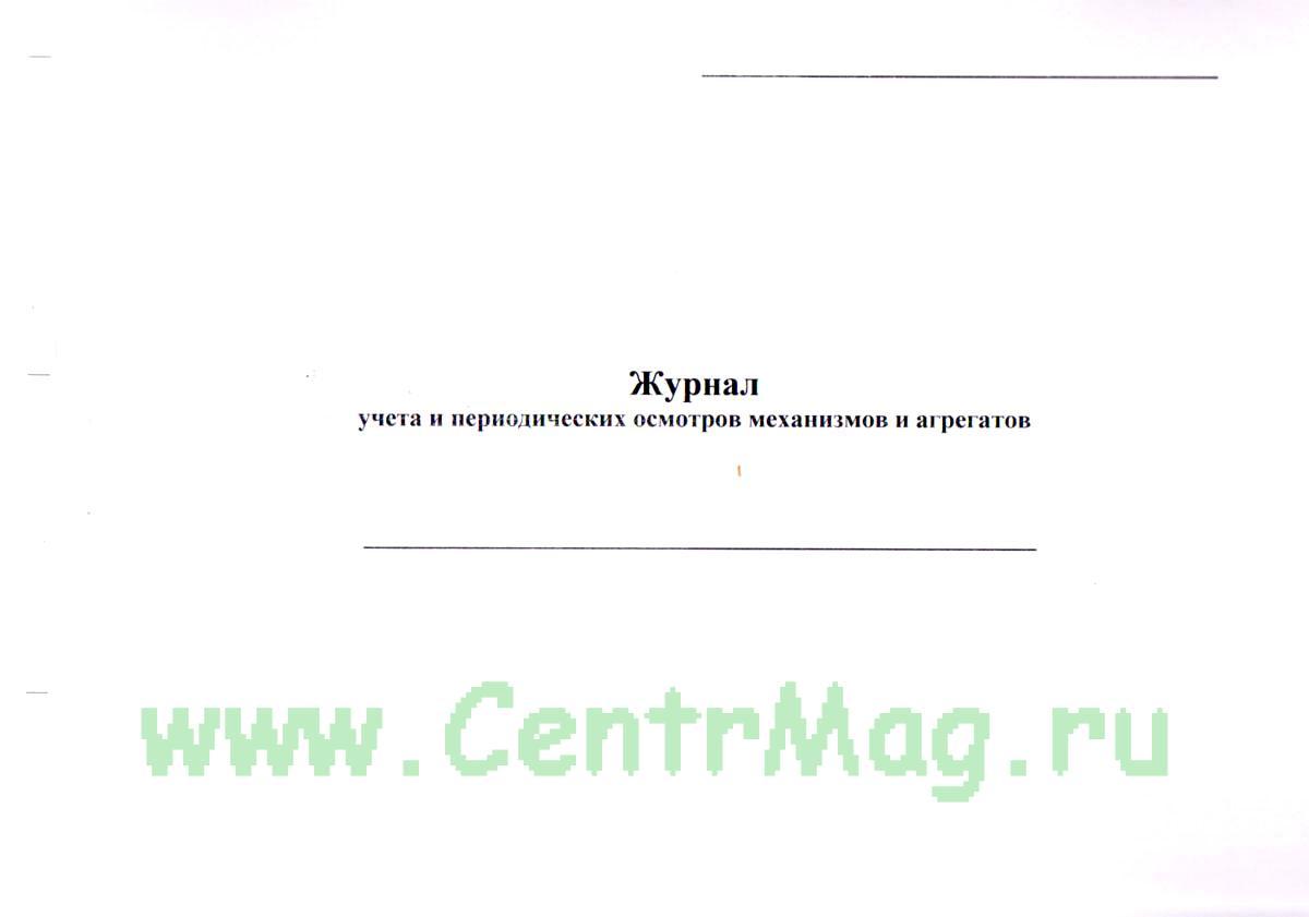 Журнал учета и периодических осмотров механизмов и агрегатов, не подконтрольных Ростехнадзору