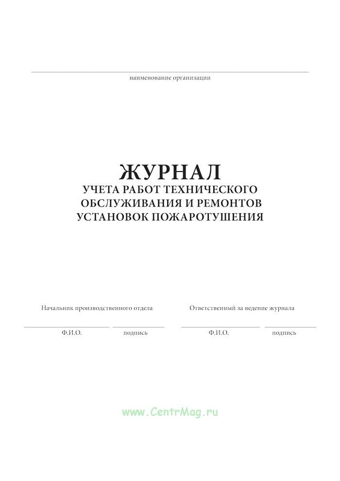 Журнал учета работ технического обслуживания и ремонтов установок пожаротушения