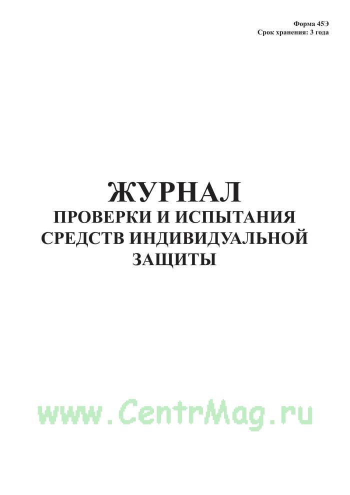 Журнал проверки и испытания средств индивидуальной защиты Форма 45Э