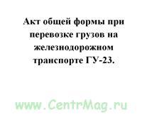 Акт общей формы при перевозке грузов на железнодорожном транспорте ГУ-23