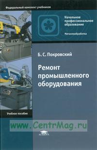Ремонт промышленного оборудования (3-е изд.)