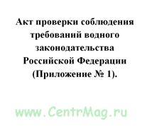 Акт проверки соблюдения требований водного законодательства Российской Федерации (Приложение № 1)