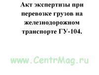 Акт экспертизы при перевозке грузов на железнодорожном транспорте ГУ-104