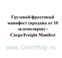 Грузовой/фрахтовый манифест (продажа от 10 экземпляров) - Cargo/Freight Manifest