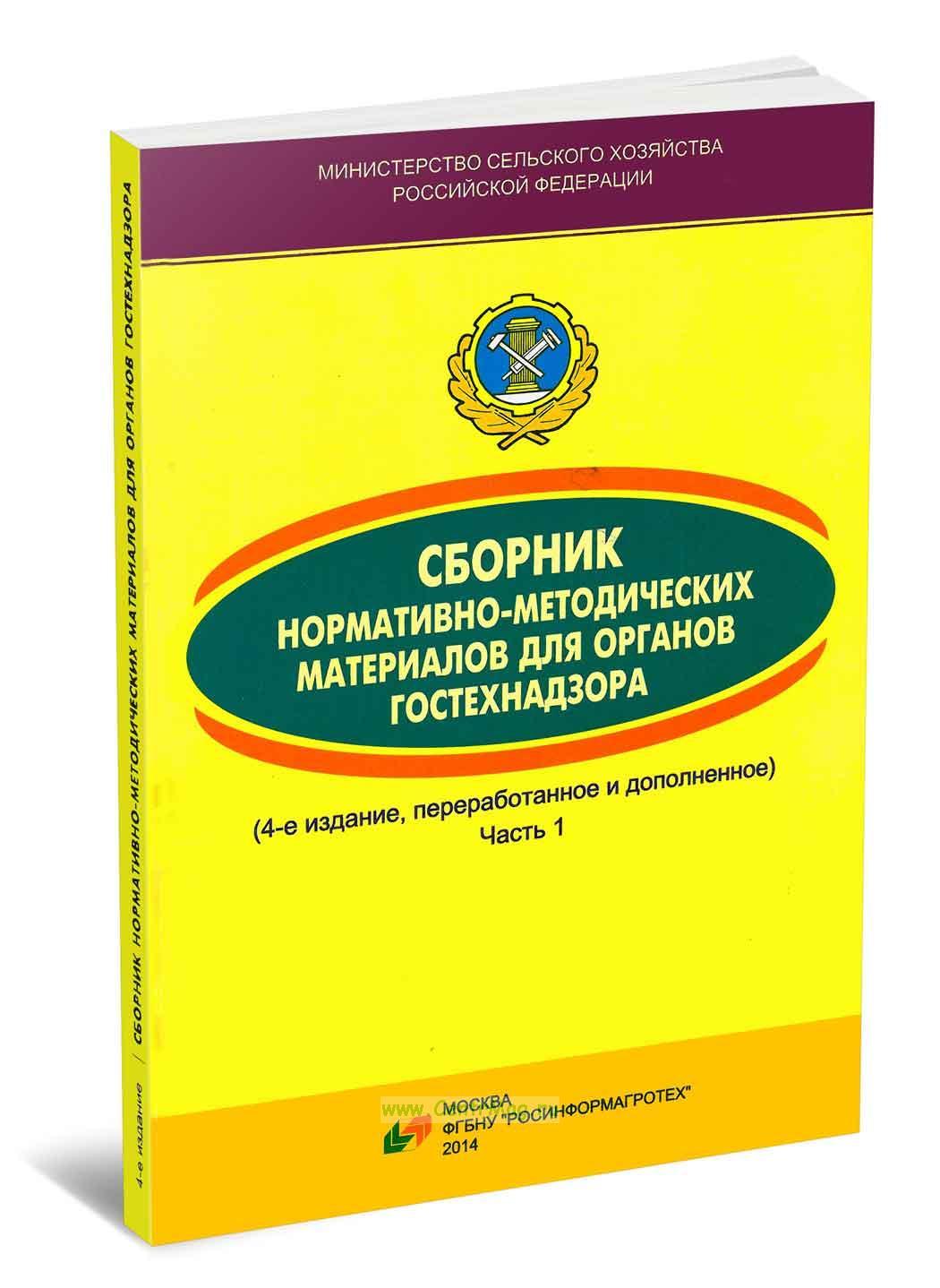 Сборник нормативно-методических материалов для органов гостехнадзора (4-е изд). Часть I-II